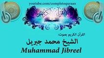 97. Surah Al-Qadar by Muhammad Jibreel - سورة القدر بصوت الشيخ محمد جبريل