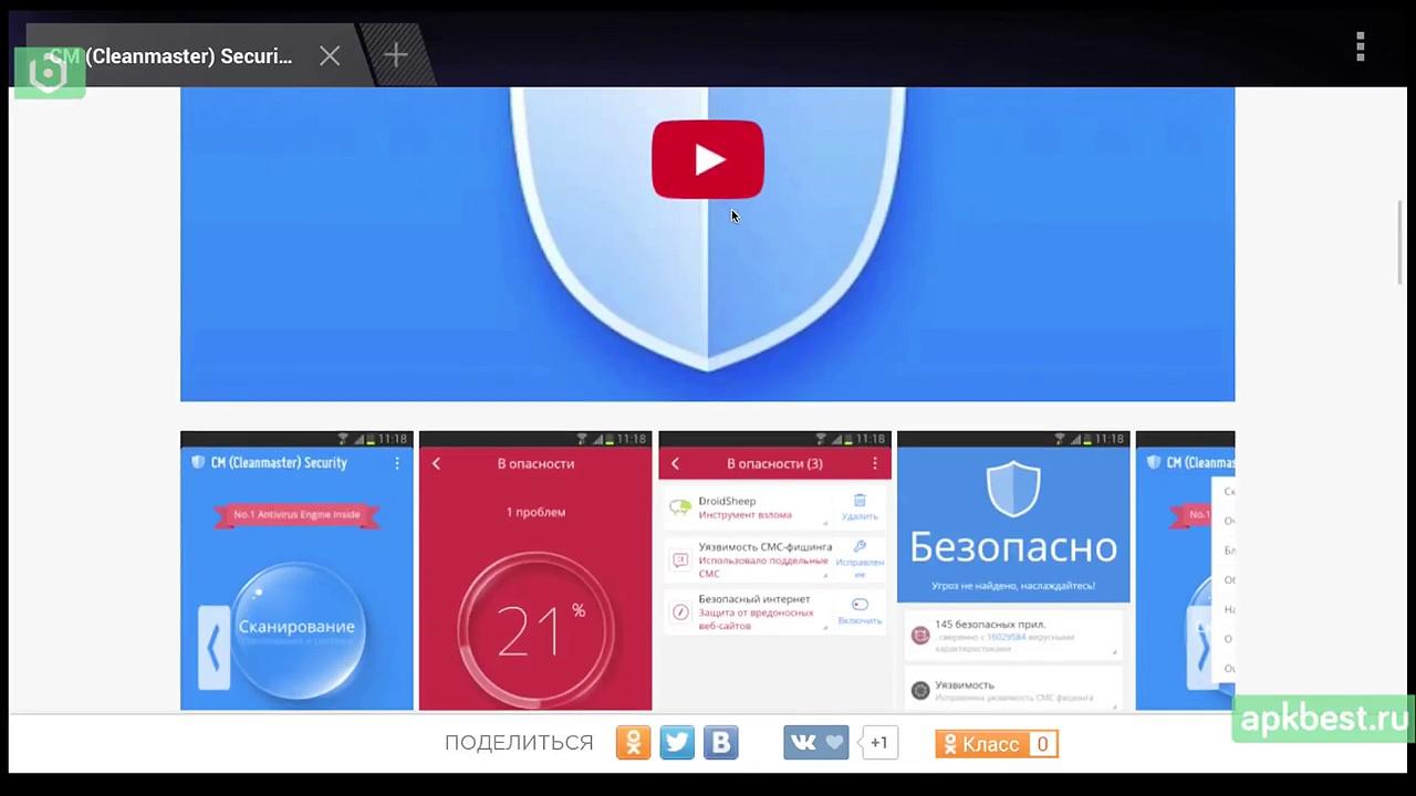Обзор – CM (Cleanmaster) Security – для Андроид