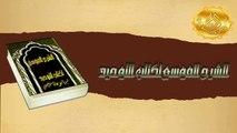 الشيخ زيد البحري في حديث أن مدعي النبوة (30) وفي رواية قريب من( 30 ) وفي رواية أنهم (27) فكيف نوفق ؟