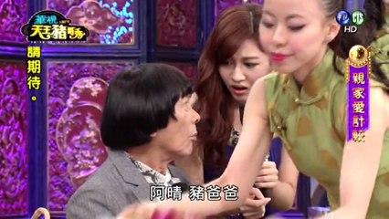 天王豬哥秀 20160403 Part 1