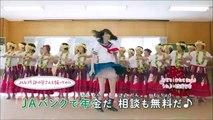 【まなこさん】長野県JAバンクCMで年金ダンス(ねんきんダンス)を踊る