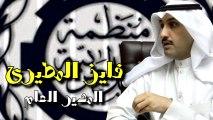 """برومو اللقاء المفتوح مع """"فايز المطيرى"""" المدير العام لمنظمة العمل العربية"""