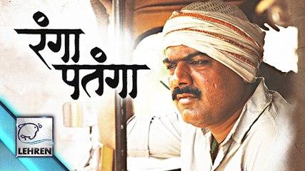 Ranga Patanga FULL MOVIE | Makarand Anaspure, Sandeep Pathak