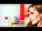 ΔΒ  Δέσποινα Βανδή - Για κακή μου τύχη  (Official mp3 hellenicᴴᴰ music web promotion)  Greek- face