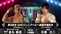 Yoshinobu Kanemaru (c) vs. Taiji Ishimori (3/19/16)