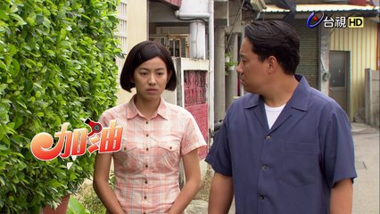加油 美玲 第24集 Fighting Meiling Ep24