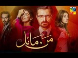 Mann Mayal Episode 11 HD Full Hum TV Drama 04 April 2016 I HUM TV Drama Serial Mann Mayal I Hum TV's Hit Drama MANN MAYAL's I Watch Pakistani and Indian Dramas I