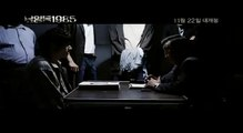 Korean Movie 남영동1985 (Namyeong-dong1985, 2012) 메인 예고편 (Main Trailer)