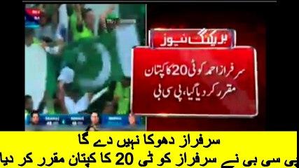 watch sarfraz Declared new Captain of Paksitan T20 Validakni
