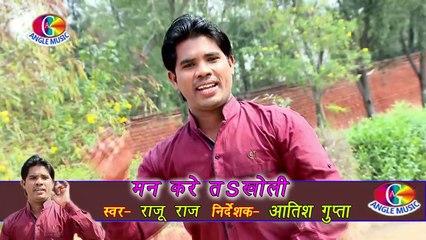 Milal Ba Draivar Hamar Saeenya -  Man Kareta Kholi - Raju Raj #ViaNet Bhojpuri