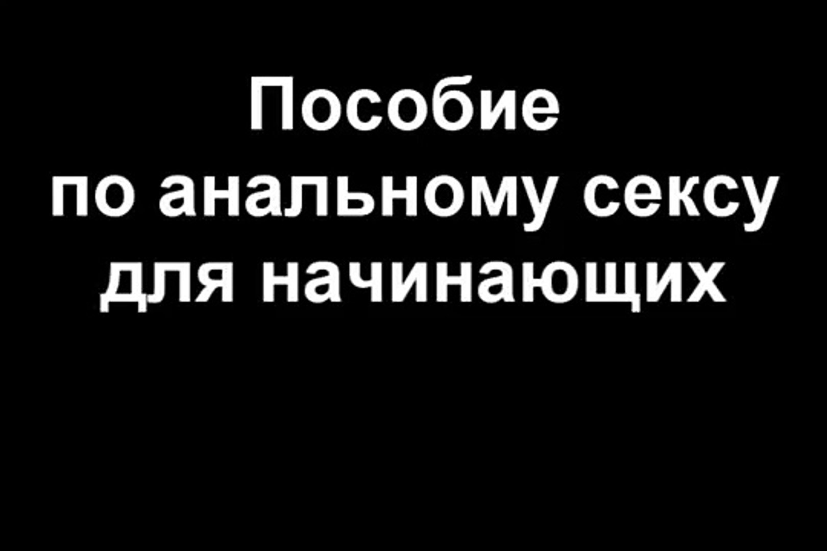 Русские пособие по анальному сексу порно пизда