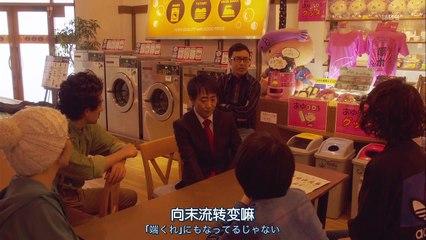 神奈川縣厚木市茅崎洗衣房 第4集 Laundry Chigasaki Ep4