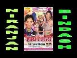 gandi Gandi Baat Batiyawa E Sakhi II गन्दी गन्दी बात बतियावे ऐ सखी II Bhojpuri Holi Song 2016