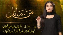 Mann Mayal  Complete Song l Hamza Ali Abbasi, Maya Ali l Hum TV - Mann Mayal Drama - Best Ongoing Pakistani Drama - Outstanding Pakistani Drama -
