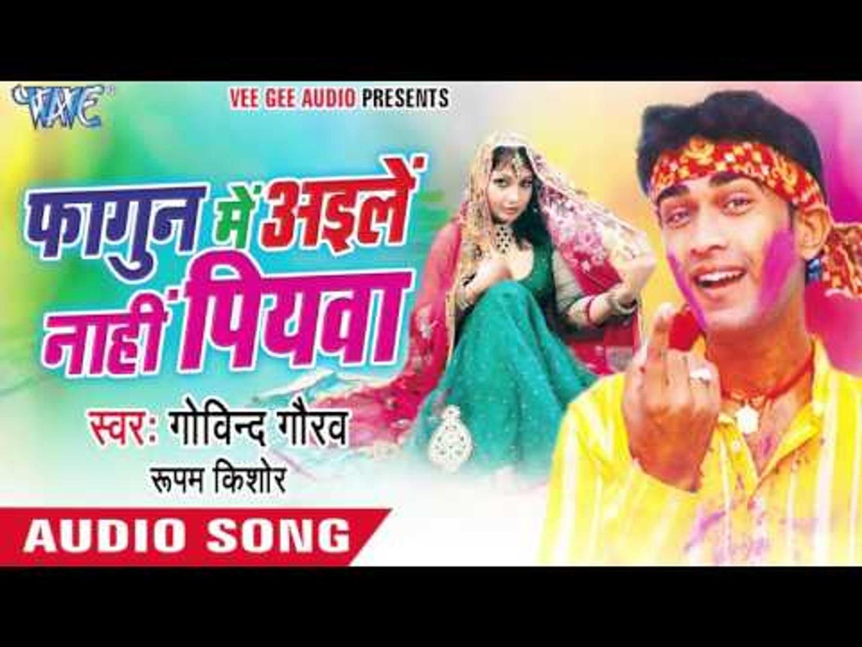 मोबिल चुवाबे के कराता मन - Fagun Me Aile Nahi Sajanwa | Govind Gaurav | Bhojpuri Holi Song 2016