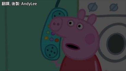 Peppa Pig 粉紅豬小妹│佩佩不會吹口哨, 怒掛電話 Thug Life (繁中字幕)