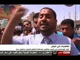 مظاهرات فى اليمن تطالب يأسقاط النظام