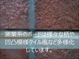 最近 主流の外壁材 窯業ボード 目地補修