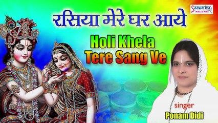 Holi khela Tere Sang Ve || Beautiful Krishna Bhajan || Sadhvi Purnima Ji #ViaNet Bhakti