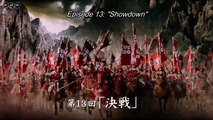 "Historical Drama ""Sanada Maru"": A 5-minute recap ~Eds 13 ""Showdown""~"