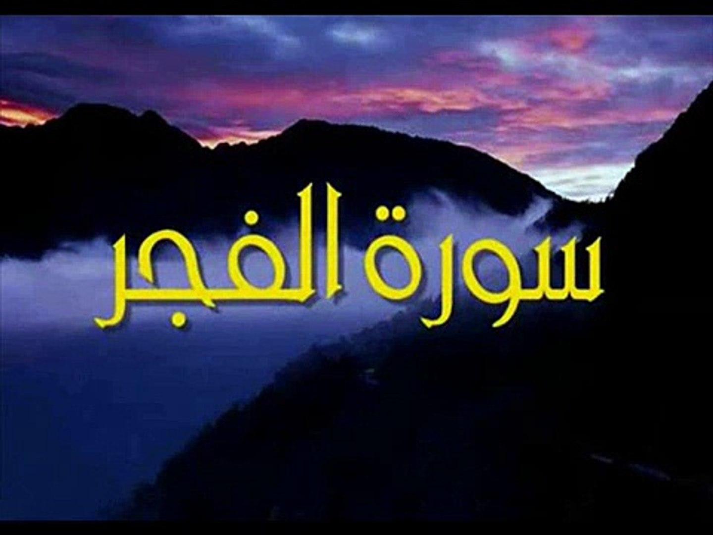 Sourat Al Fajr Bisawt Al Kare2 As Soudais سورة الفجر بصوت القارىء