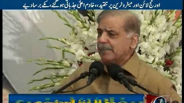 Another Mic Broken by Shahbaz Sharif pledges to continue Orange Line Train project