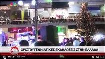 Ο  στολισμός  των Χριστουγέννων στην Ελλάδα  ΤΟ 2015 τριγύρω  AYTHORMHTOS