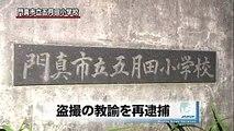 〈大阪〉教師再逮捕 休日に別の小学校に出向き女児盗撮容疑 2011.7.6