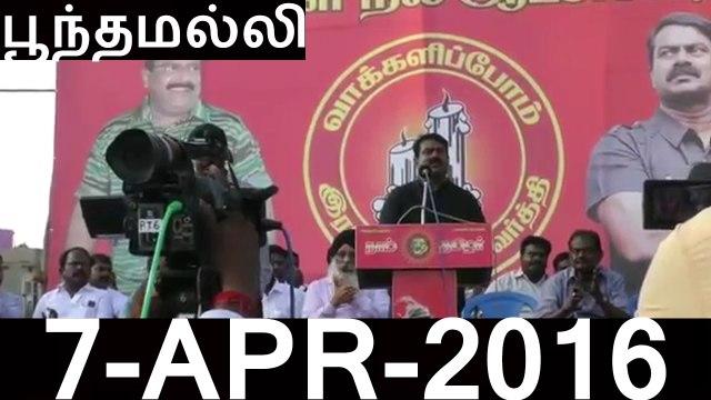 Seeman Speech at Poonamallee Election Campaign | 7 APR 2016 | பூந்தமல்லி பரப்புரை