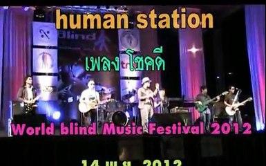 โชคดี - Human Station I