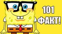 101 факт о Губке Бобе которые вы должны знать! Много Фактов О Спанч Бобе!