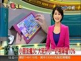 【中視新聞】大班升小一近視增10% 升國中變2/3 20140311