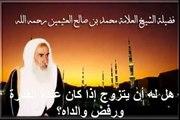 محمد بن عثيمين هل له أن يتزوج إذا كان عنده القدرة ورفض والداه؟