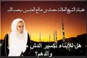 محمد بن عثيمين هل للأبناء تكسير الدش مع رفض والدهم؟