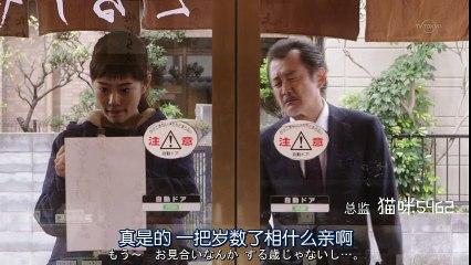 東京傷情故事 第12集 Tokyo Sentimental Ep12