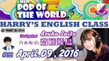 【乃木坂46】2016.04.09 #02 HARRY'S ENGLISH CLASS【齋藤飛鳥】