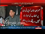 We will not allow Imran Khan to address the nation on PTV :- Ch.Nisar