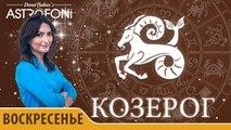 Козерог: Астропрогноз на день 10 апреля 2016 г.