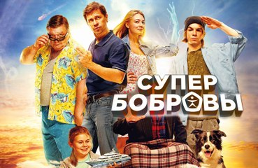 КомЕдиЯ Супер Бобровы 2016 Россия смотреть онлайн в HD бесплатно » Смотреть online новинки фильмов и