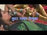 Chusa Rasdar Nimua | चूसा रसदार निम्बुआ | Bhojpuri Hot Holi Songs
