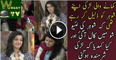 Must See How Earning Wife is Insulting Her Husband in a Live Morning Show