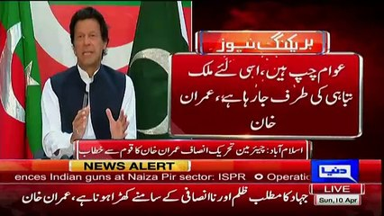 Imran Khan Addressees To The Nation Over Panama Leaks – 10th April 2016