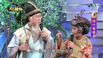 天王豬哥秀 20160410 Part 3