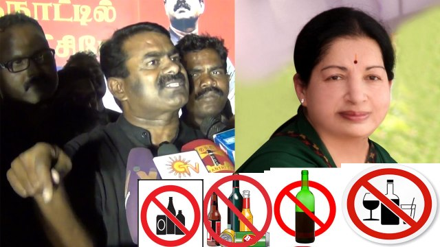ஜெயலலிதாவின் மதுவிலக்கு கொள்கை பற்றி சீமான் | Seeman Press Interview About Jayalalitha Liquor Policy