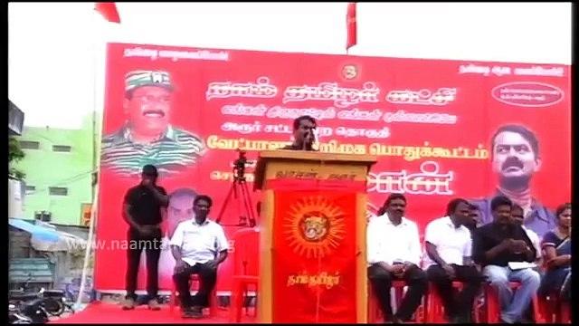 09.04.2016 | அரூர் பொதுக்கூட்டம் - சீமான் எழுச்சியுரை | 9 APR 2016 | Naam Tamilar Seeman Meeting