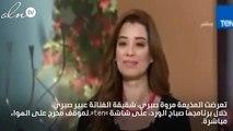 عاجل منذ قليل  مذيعة مصرية تتلقي عرض زواج على الهواء!