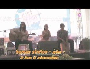 ร่มสีเทา - Human Station I