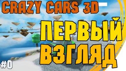 Crazy Cars 3D. Обзор. Страдания и боль