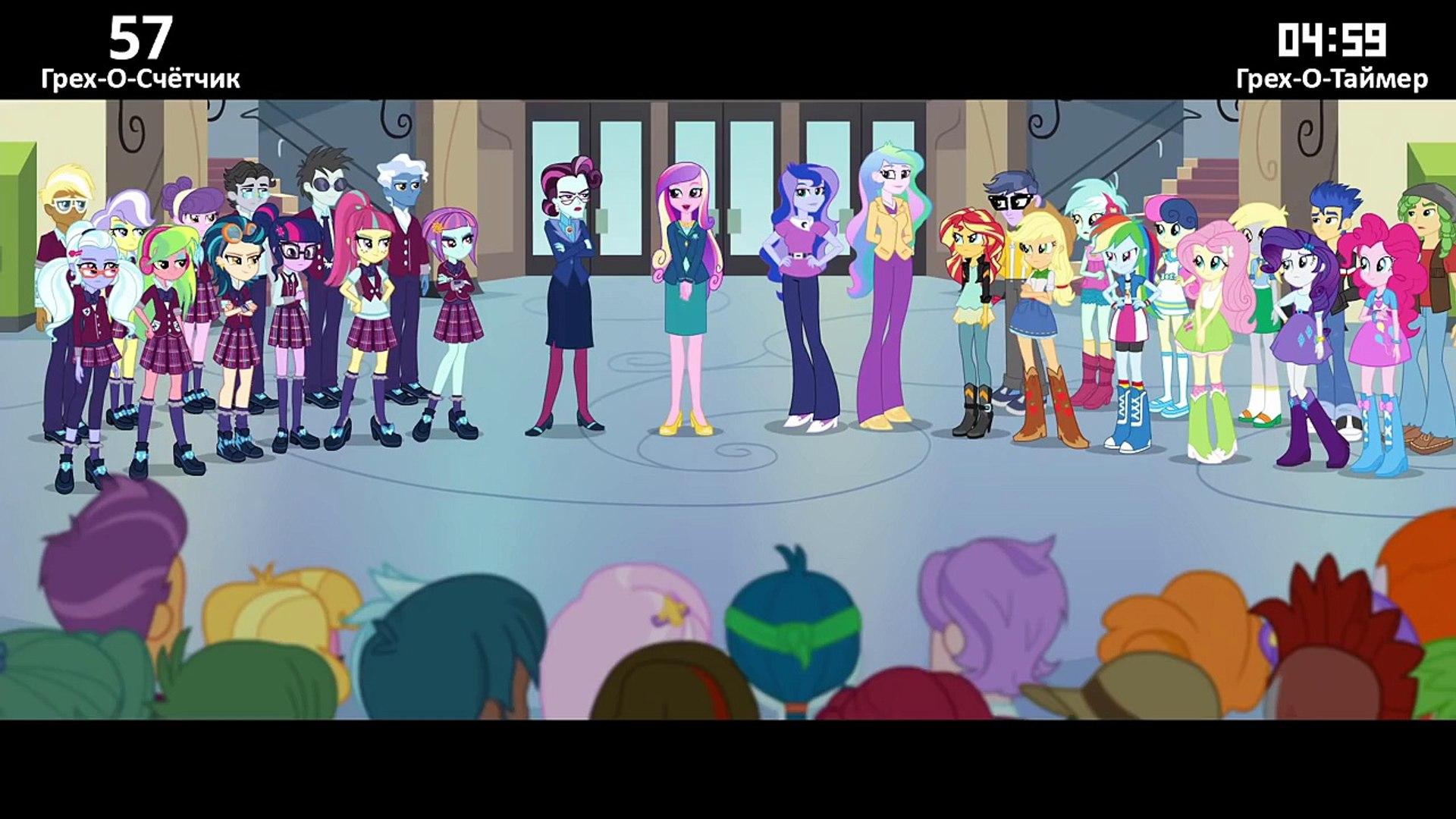 КиноГрехи: Все проколы «Equestria Girls. Friendship Games» чуть менее, чем за 10 минут (rus vo)