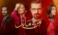 Mann Mayal Episode 12 HD Full Hum TV Drama 11 April 2016 I Latest Episode Mann Mayal I New Episode Mun Mayal HUM TV Drama Serial Mann Mayal I Hum TV's Hit Drama MANN MAYAL's I Watch Famous Evergreen Pakistani Drama Mun Mayal - Best Ongoing Pakistani Drama